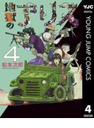 地獄のアリス 4(ヤングジャンプコミックスDIGITAL)