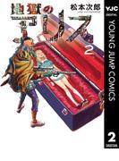 地獄のアリス 2(ヤングジャンプコミックスDIGITAL)