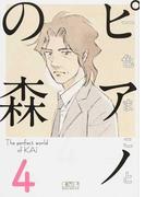 ピアノの森 The perfect world of KAI 4