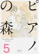 ピアノの森 The perfect world of KAI 5