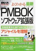 よくわかる最新PMBOKソフトウェア拡張版 情報産業特化版PMBOKを学ぶ アジャイルを理解