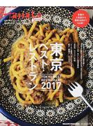 東京ベスト・レストラン 2017 定番の人気店から最新注目まで126軒!