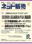 月刊ネット販売 2016年9月号