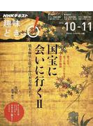 国宝に会いに行く 橋本麻里と旅する日本美術ガイド 2