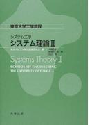 システム理論 2