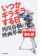 いつかギラギラする日 角川春樹の映画革命