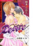 セカンド・バージン 2 Desire【分冊版4/10】(バンブーコミックス 恋愛天国☆恋パラコレクション)
