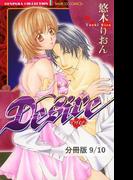 Guilty or not guilty 1 Desire【分冊版9/10】(バンブーコミックス 恋愛天国☆恋パラコレクション)