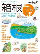 箱根さんぽ(散歩の達人MOOK)