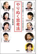 やりぬく思考法 日本を変える情熱リーダー9人の「信念の貫き方」