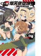 熾天使空域4 銀翼少女達の決戦(C★NOVELS)