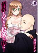 僧侶と交わる色欲の夜に…(10)(純愛革命G!)