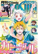 Comic ZERO-SUM (コミック ゼロサム) 2016年10月号