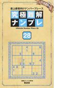 究極難解ナンプレ 最上級者向けナンバープレース 28