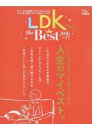 LDK the Best mini 2016〜17 いいものはずっと変わらない人生のマイベスト。