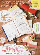 365日使える手帳&ノートベストアイディア マネするだけで新しい自分が見つかる!便利な使い方教えちゃいます♡