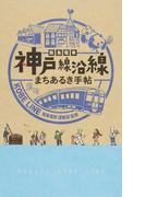 阪急電車神戸線沿線まちあるき手帖
