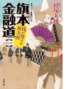 【全1-2セット】旗本金融道(双葉文庫)