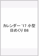 カレンダー '17 小型日めくり B6