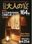 東京大人の宴164選 2017年版 心に残るひとときを過ごす。今宵は特別な宴を。