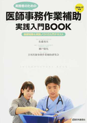 実務者のための医師事務作業補助実践入門BOOK 基礎知識&実践ノウハウ入門テキスト 2016−17年版