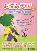 お悩み天国 治勲の爆笑人生相談室 3