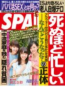 週刊SPA! 2016/9/6号