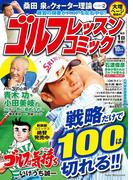 【期間限定】9/1~10/31ゴルフレッスンコミック2016年10月号