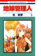 地球管理人(3)(花とゆめコミックス)