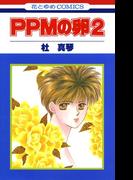 PPMの卵(2)(花とゆめコミックス)