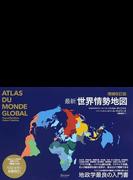 最新世界情勢地図 増補改訂版