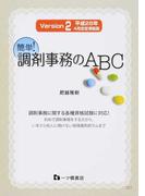 簡単!調剤事務のABC Version2