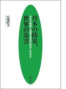 日本の防災、世界の災害 日本の経験と知恵を世界の防災に生かす