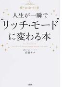 """人生が一瞬で""""リッチ・モード""""に変わる本 愛・お金・仕事"""
