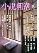 小説新潮 2016年 10月号 [雑誌]