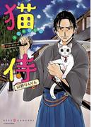 猫侍 玉之丞が行く(ねこぱんちコミックス)