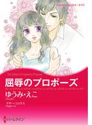 屈辱のプロポーズ(ハーレクインコミックス)