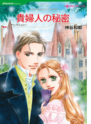 貴婦人の秘密(ハーレクインコミックス)