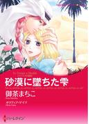 砂漠に墜ちた雫(ハーレクインコミックス)