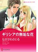 ギリシアの無垢な花(ハーレクインコミックス)