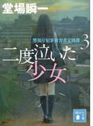 二度泣いた少女 警視庁犯罪被害者支援課3(講談社文庫)
