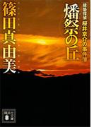 燔祭の丘 建築探偵桜井京介の事件簿(講談社文庫)