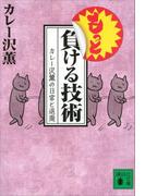 もっと負ける技術 カレー沢薫の日常と退廃(講談社文庫)
