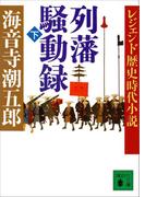 レジェンド歴史時代小説 列藩騒動録(下)(講談社文庫)