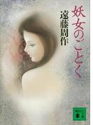 妖女のごとく(講談社文庫)