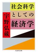 社会科学としての経済学(ちくま学芸文庫)