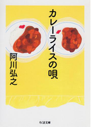カレーライスの唄(ちくま文庫)