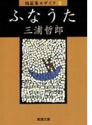 ふなうた 短篇集モザイクII(新潮文庫)(新潮文庫)