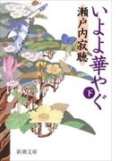 いよよ華やぐ(下)(新潮文庫)(新潮文庫)