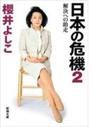 日本の危機2―解決への助走―(新潮文庫)(新潮文庫)